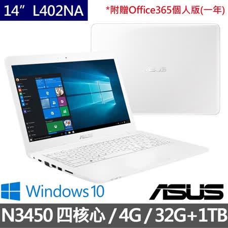 (效能升級)ASUS華碩L402NA 14吋N3450四核-4G-32G 1TB超大容量硬碟-Win10輕巧文書筆電 典雅白(0032AN3450)-送Office365個人版一