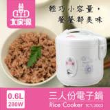 【大家源】小家庭適用電子鍋。三人份/TCY-3003