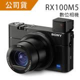 SONY RX100M5 大光圈類單眼相機 公司貨 送專用電池+專用座充+32G高速卡+吹球清潔組,至2018/8/5 止,買再送原廠電池充電組
