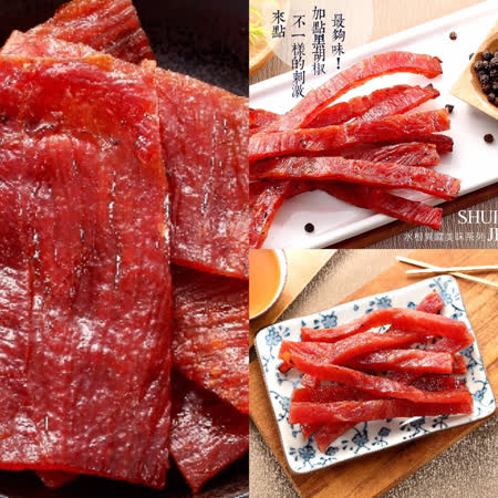 水根肉乾 經典古早味5包組合