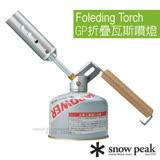 【日本 Snow Peak】Foleding Torch GP露營折疊瓦斯噴燈(附轉接頭+收納袋)/可安裝卡式瓦斯罐/折疊輕巧收納 GT-110