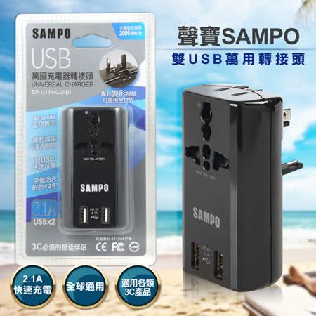 西歐科技CME-AD01-3  雙USB萬用多國充電器