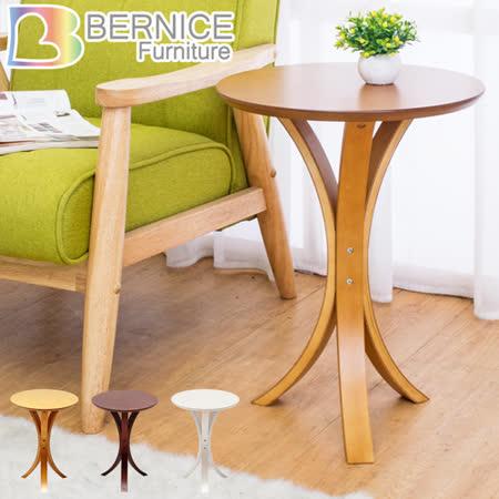 Bernice 諾米曲木 圓形小茶几/邊桌