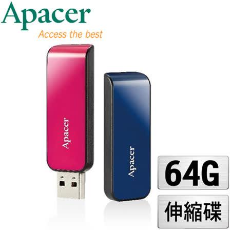 活動-【二入組】 Apacer宇瞻 AH334 64GB 銀河特快車 隨身碟