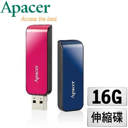 活動-Apacer宇瞻 AH334 16GB 銀河特快車 隨身碟