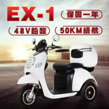 (客約)【捷馬科技 JEMA】EX-1 48V鉛酸 LED天使光圈 液壓減震 三輪車 單座 電動車 - 白