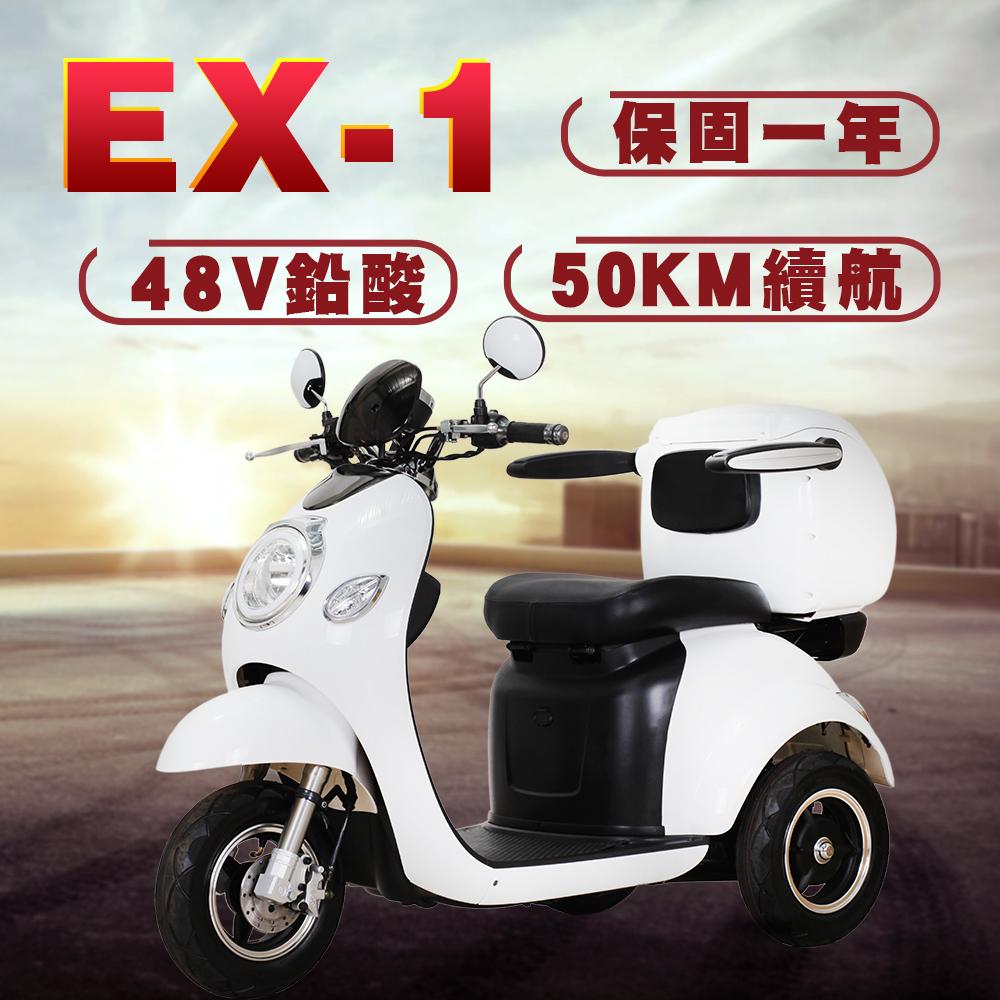 (客約)【捷馬科技 JEMA】EX-1 60V鉛酸 LED天使光圈 液壓減震 三輪車 單座 電動車 - 白
