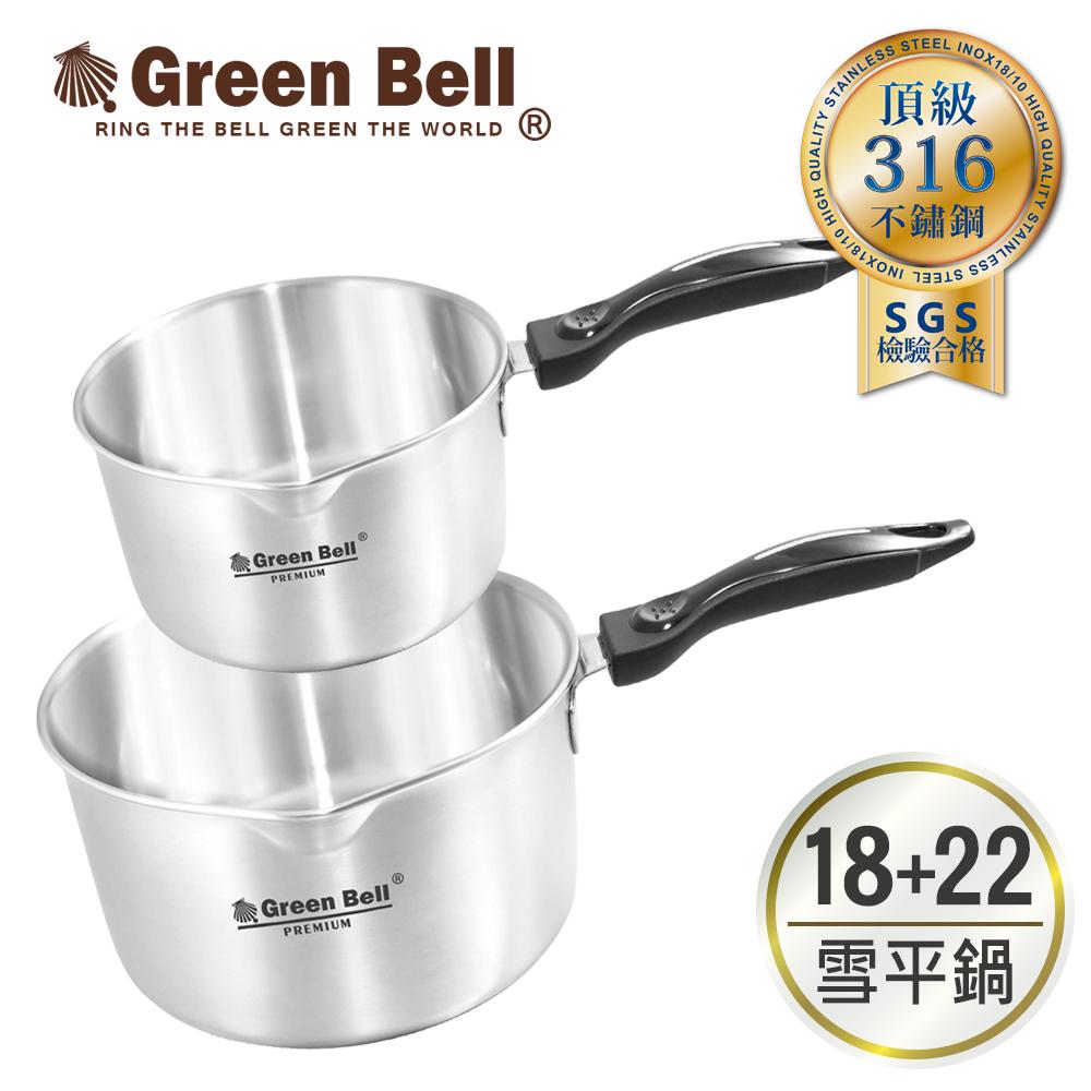 GREEN BELL綠貝 316不鏽鋼雪平鍋 雙鍋組 22 18cm