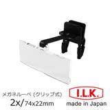 【日本I.L.K.】2x/74x22mm 日本製眼鏡夾式工作用放大鏡 HF-20A