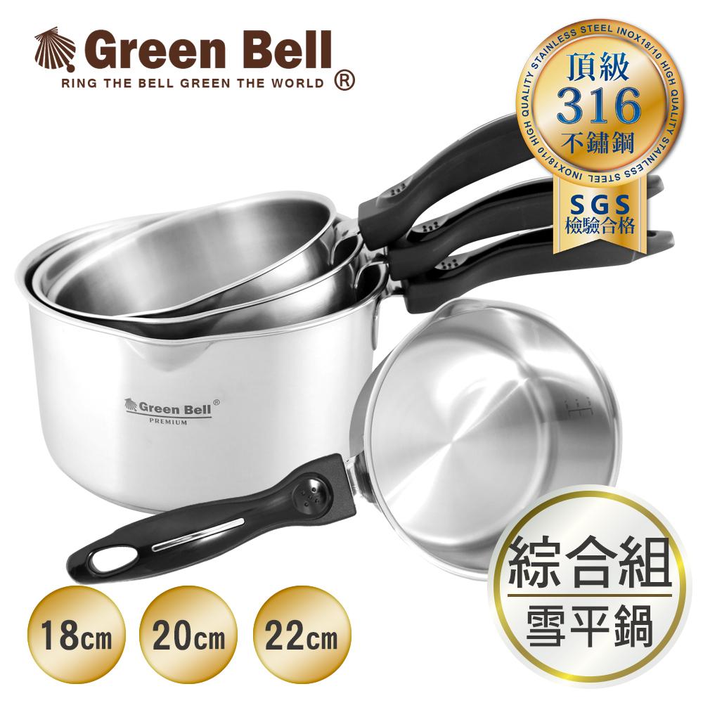 GREEN BELL綠貝 316不鏽鋼雪平鍋 綜合組 22 20 18cm