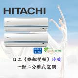 【HITACHI日立】變頻旗艦系列一對二冷暖 RAM-50HK1+RAS-22HK1*2 ~
