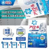 日本寶僑 P&G ARIEL 洗衣槽專用清潔劑(粉末) 250g