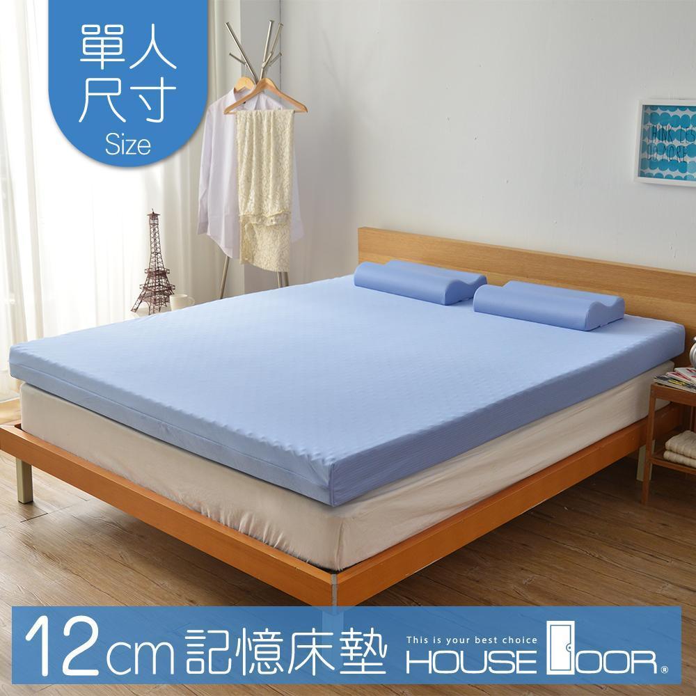 防蹣抗菌 指壓按摩記憶床墊-12cm