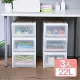 《真心良品x樹德》積木系統式單抽收納櫃22L (3入)