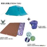 【美國Coleman】輕量化帳篷/270CM-7191J +山林者 充氣床(含幫浦、床包)