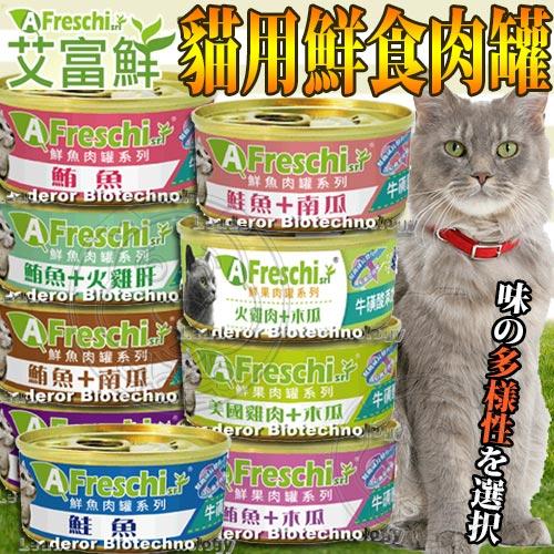 AFreschi艾富鮮》貓用鮮肉貓罐全系列(B)-70g*24罐