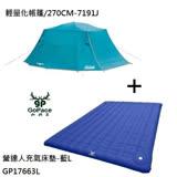 【美國Coleman】WINDS 輕量化帳篷/270 CM-7191J+ 露營達人充氣床墊-藍L