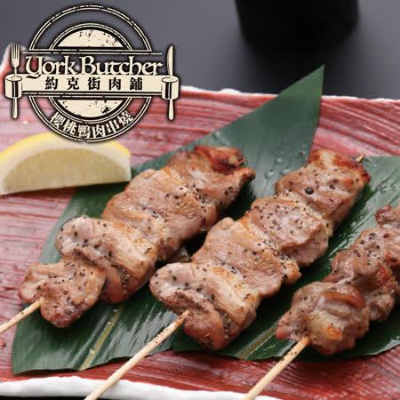 約克街肉鋪 櫻桃鴨肉串20支