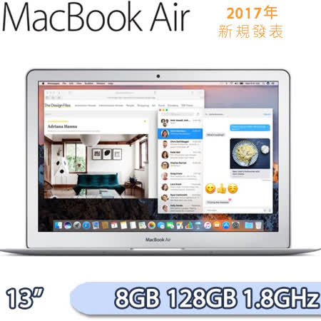 Apple MacBook Air 13.3吋  8G/128G 輕薄筆記型電腦