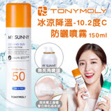 韓國 TONYMOLY 冰涼感系列防曬噴霧 150ml