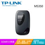 TP-LINK M5350 3G 移動式 WiFi分享器