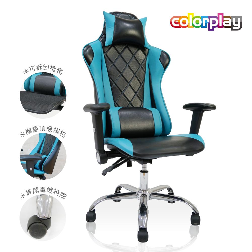 【COLOR PLAY】 100%台灣生產 旗艦版全網電鍍超跑電競賽車椅