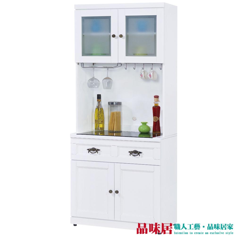 【品味居】奈斯特 時尚雙色2.5尺餐櫃/收納櫃組合(上+下座+二色可選)
