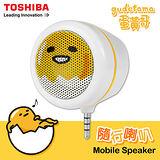 (福利品) TOSHIBA 蛋黃哥隨行喇叭 TY-MSP1GU