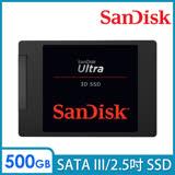 SanDisk Ultra 3D SSD 500GB 2.5吋SATAIII固態硬碟