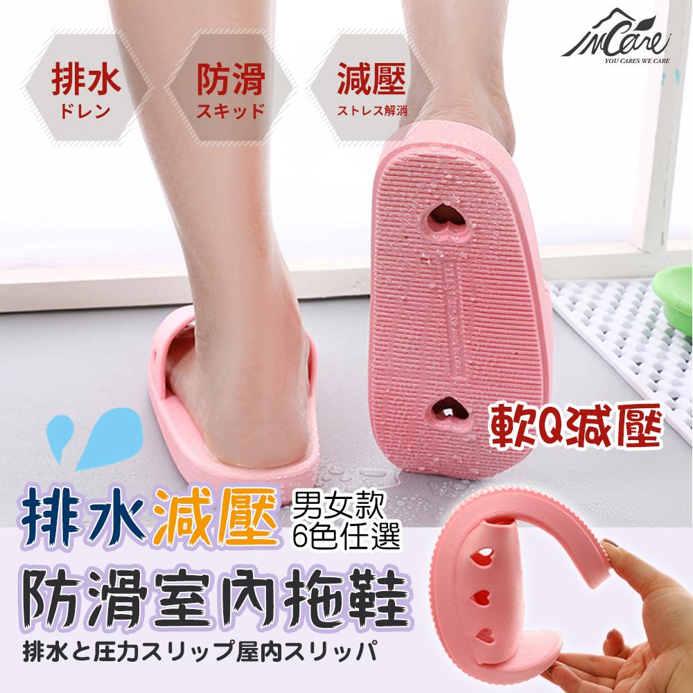 ~Incare~排水減壓防滑室內拖鞋 6色