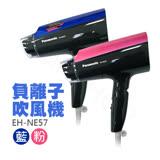【國際牌Panasonic】負離子吹風機 EH-NE57 粉/藍