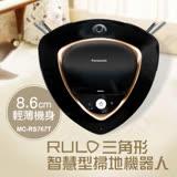送!保鮮罐冷水壺【國際牌Panasonic】RULO三角形智慧型掃地機器人吸塵器 MC-RS767T