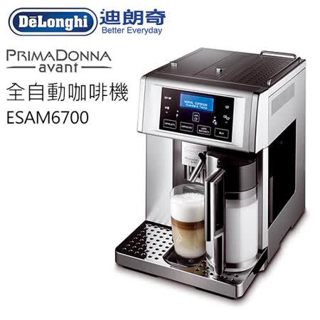 De'Longhi  迪朗奇 尊爵型全自動咖啡機
