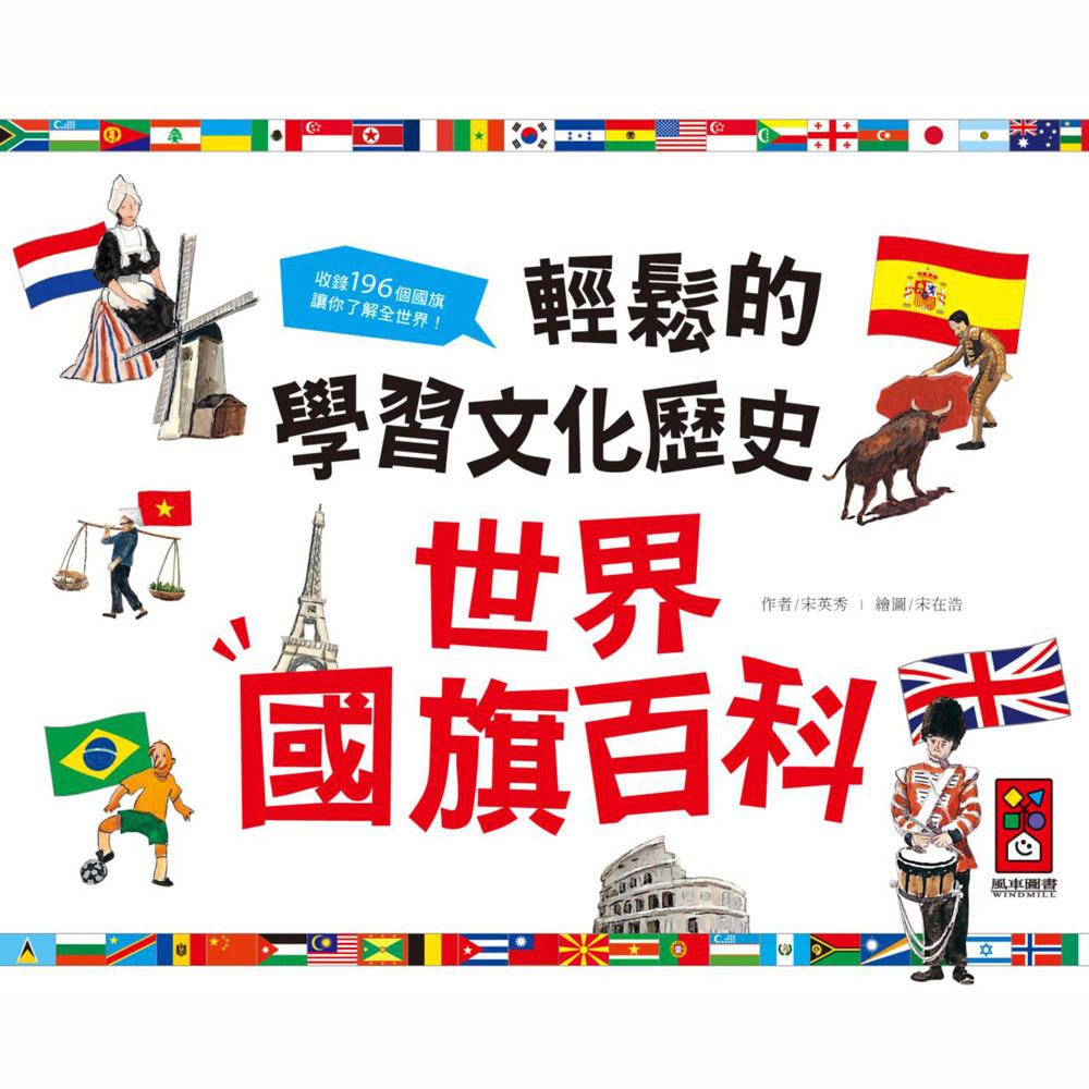 【風車圖書】世界國旗百科-輕鬆的學習文化歷史* *( 車)