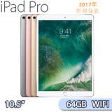Apple iPad Pro 10.5吋 64GB WiFi 平版電腦(MQDT2TA, MQDY2TA, MQDW2T, MQDX2TA)