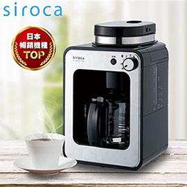 【福利品】日本siroca crossline 新一代 自動研磨咖啡機-銀 SC-A1210S 零技巧享用媲美手沖的香醇咖啡