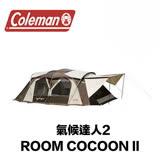 【美國Coleman】氣候達人2-ROOM COCOON II CM-22110