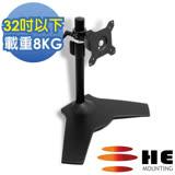 HE 32吋以下LED/LCD鋁合金多功能桌上型支架(H011TS)