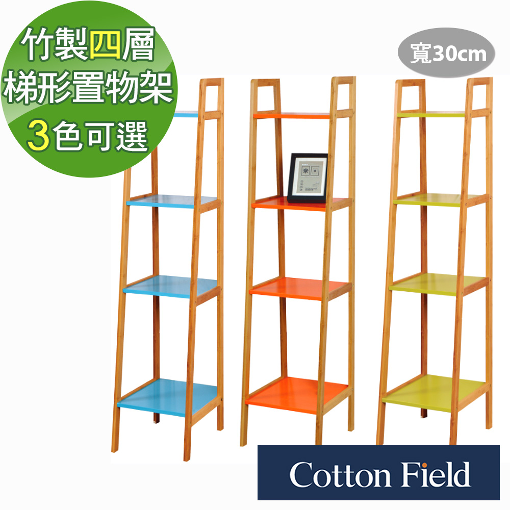 棉花田【博客】簡易組裝四層梯形多功能置物架30cm-3色可選