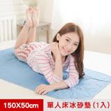 【米夢家居】 嚴選長效型降6度冰砂冰涼墊(50*150CM)單人床墊-1入