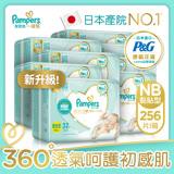 【Pamps幫寶適】 日本原裝一級幫 紙尿褲/尿布 (NB) 32片x8包 /箱