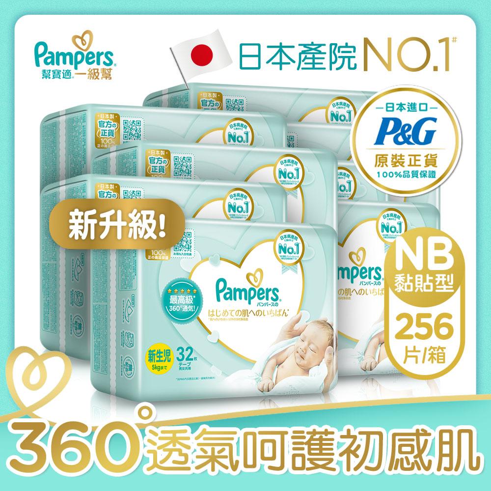 【幫寶適Pampers】日本原裝一級幫 紙尿褲/尿布 (NB) 32片x8包 /箱