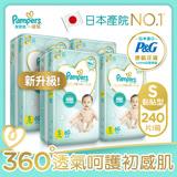 【Pamps幫寶適】 日本原裝一級幫 紙尿褲/尿布 (S) 60片x4包 /箱