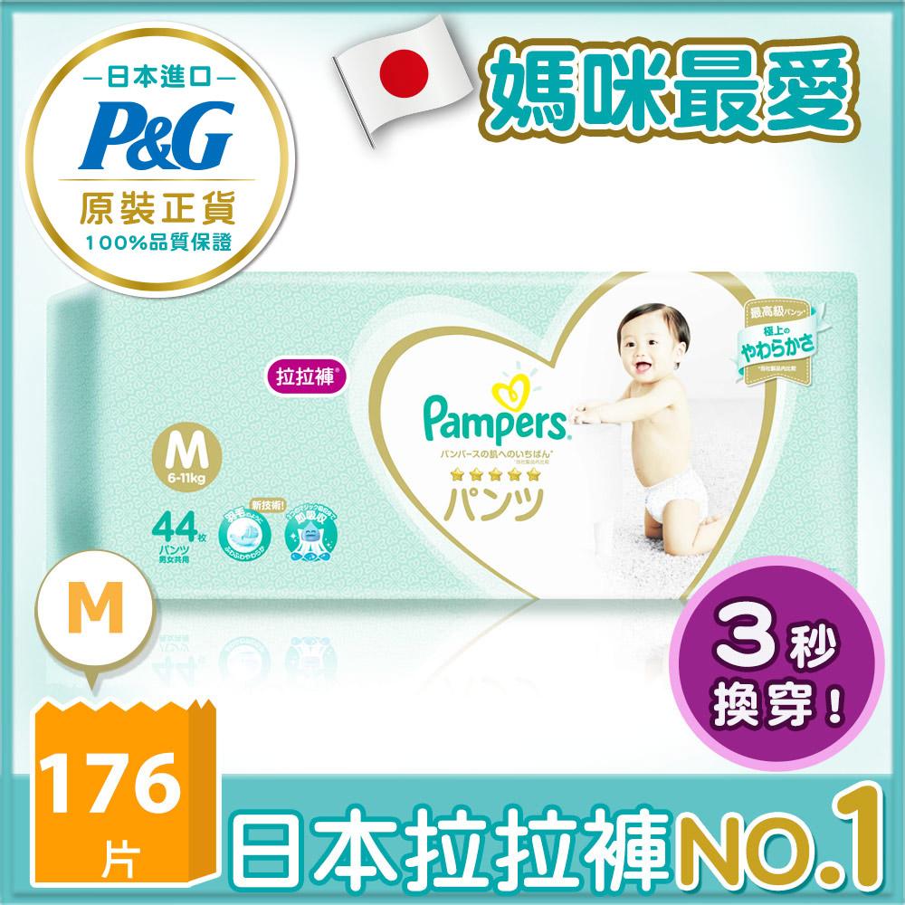 【幫寶適Pampers】日本原裝一級幫 拉拉褲/褲型 尿布 (M) 44片x4包 /箱