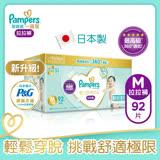 【幫寶適Pampers】日本原裝一級幫 拉拉褲/褲型 紙尿褲 (M) 92片 /箱