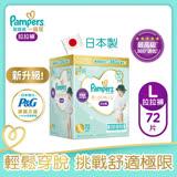 【幫寶適Pampers】日本原裝一級幫 拉拉褲/褲型 尿布 (L) 72片 /箱