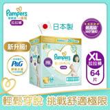 【幫寶適Pampers】日本原裝一級幫 拉拉褲/褲型 紙尿褲 (XL)64片 /箱