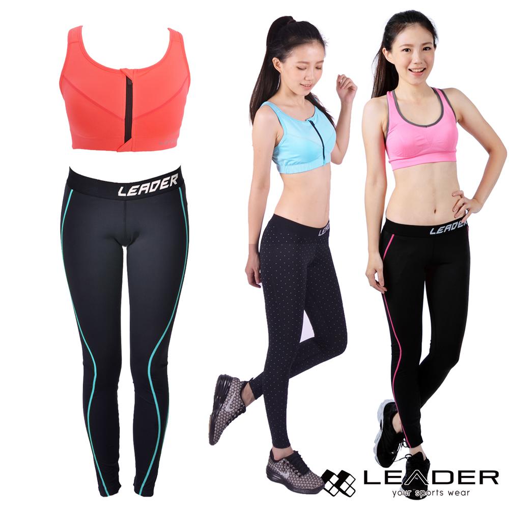 Leader 女性專用運動背心+壓縮緊身褲 套裝特惠組