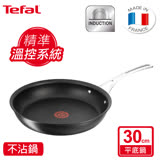Tefal法國特福 廚神系列30CM電磁精準溫控不沾平底鍋