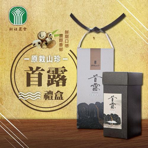 新社農會 原栽山珍~首露禮盒 香菇評鑑之香菇 (250g/盒)x2盒組